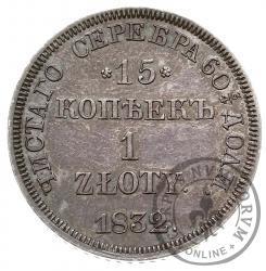 15 kopiejek - 1 złoty [c] (bez płaszcza, z kreską ułamkową, kropki wyżej)