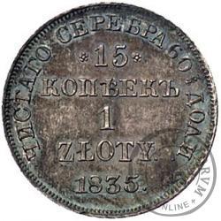 15 kopiejek - 1 złoty Н-Г (cyfry w linii)