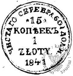 15 kopiejek - 1 złoty