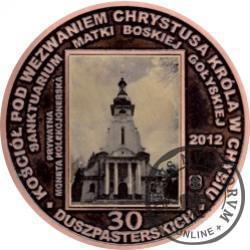 30 duszpasterskich - Kościół pw. Chrystusa Króla w Chybiu / 85. rocznica poświęcenia kamienia węgielnego (miedź patynowana + rycina - Φ 22 mm)