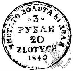 3 ruble - 20 złotych - MW