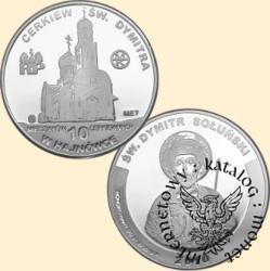 10 miedziaków cerkiewnych - Cerkiew św. Dymitra / Hajnówka (mosiądz posrebrzany)