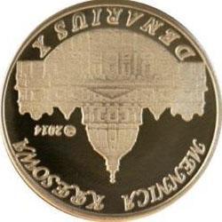 10 denarów - DENARIUS X (mosiądz - wersja krajowa) / Jan Paweł II - KANONIZACJA - stempel obrócony