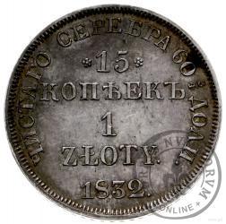 15 kopiejek - 1 złoty [a] (w płaszczu, z kreską ułamkową)