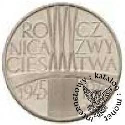 200 złotych - XXX rocznica zwycięstwa - głownia miecza